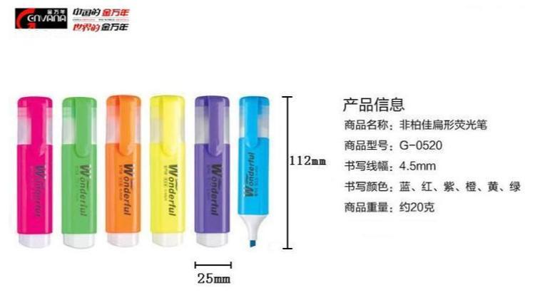 扁型荧光笔-(5支装)