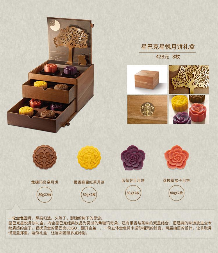[星巴克月饼]星悦月饼礼盒640g图片